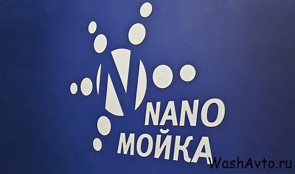 Нано мойка
